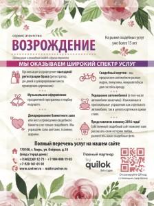 савтверь-реклама2
